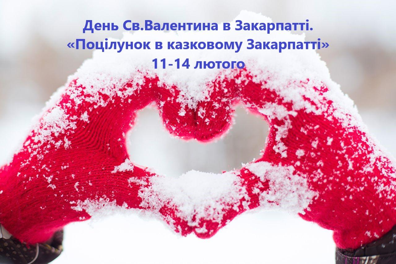 День Св.Валентина в Закарпатті «Поцілунок в казковому Закарпатті»  2021